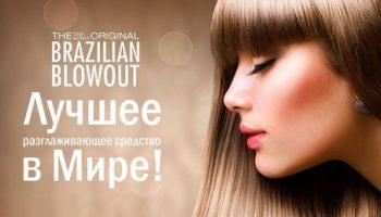 Выпрямления волос